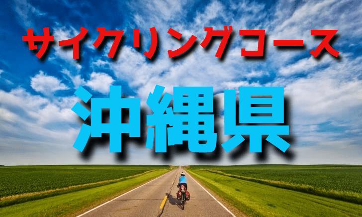 サイクリングロード・コース一覧沖縄県