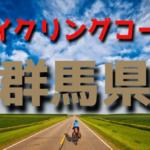 サイクリングロード・コース一覧群馬県