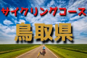 サイクリングロード・コース一覧鳥取県