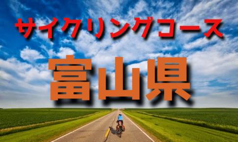 サイクリングロード・コース一覧富山県