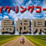 サイクリングロード・コース一覧島根県