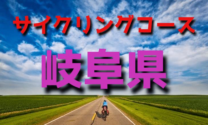 サイクリングロード・コース一覧岐阜県