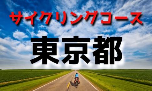 サイクリングロード・コース一覧東京都