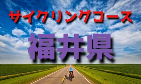 サイクリングロード・コース一覧福井県