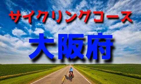 サイクリングロード・コース一覧大阪府
