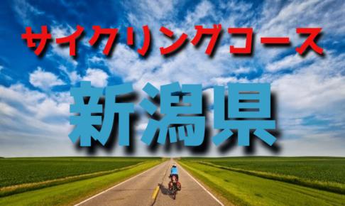 サイクリングロード・コース一覧新潟県