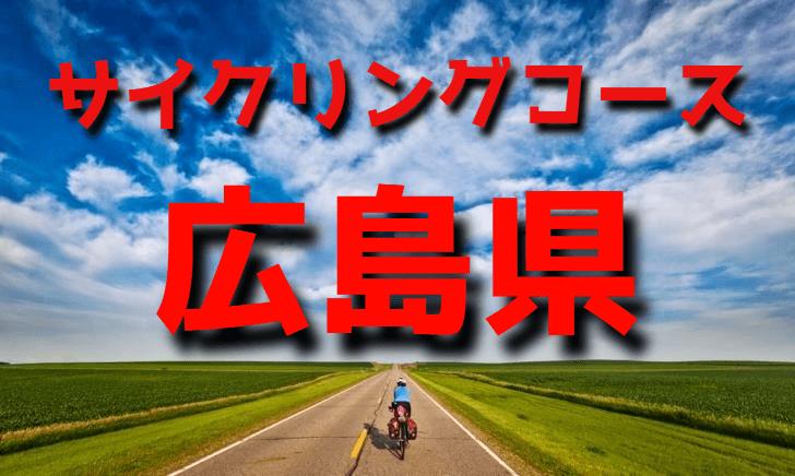 サイクリングロード・コース一覧広島県