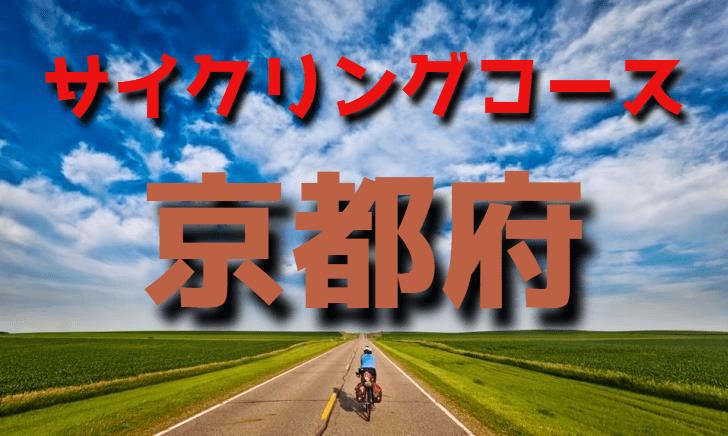 サイクリングロード・コース一覧京都府