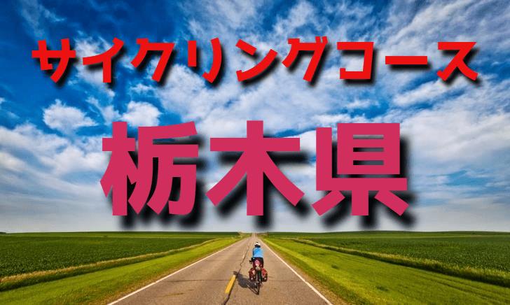 サイクリングロード・コース一覧栃木県