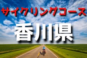 サイクリングロード・コース一覧香川県