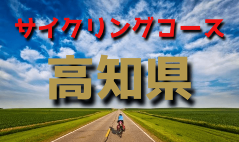 サイクリングロード・コース一覧高知県