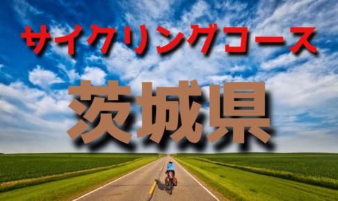 サイクリングロード・コース一覧茨城県