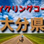 サイクリングロード・コース一覧大分県