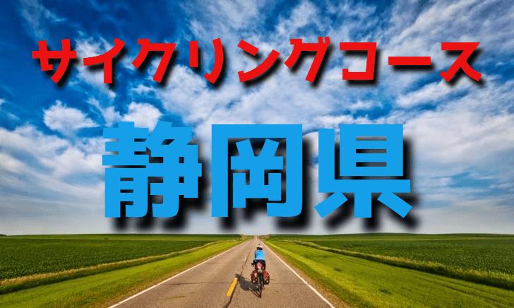サイクリングロード・コース一覧静岡県
