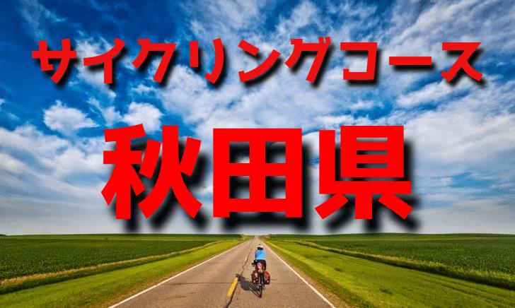 サイクリングロード・コース一覧秋田県