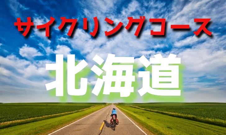 サイクリングロード・コース一覧北海道(札幌)