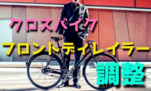 クロスバイクのフロントディレイラー(変速装置)の調整