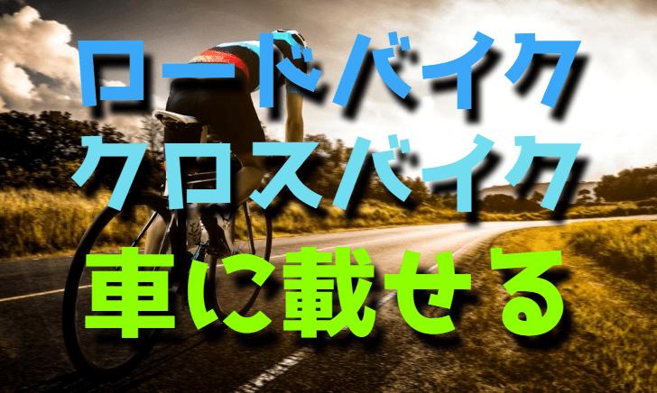 ロードバイク・クロスバイクを車に乗せて運ぶ方法