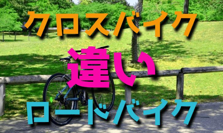 クロスバイクとロードバイクの違い