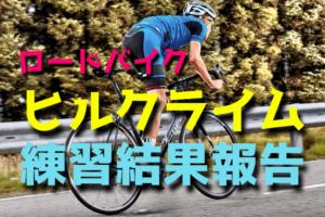 ロードバイクでヒルクライムに強くなる練習の効果はあったのか