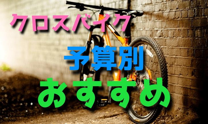 クロスバイクを予算別で選ぶおすすめの方法