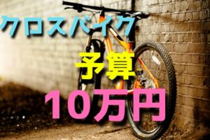 予算10万円で選ぶクロスバイク【メーカー・女性向け】