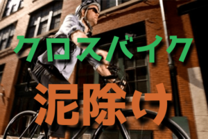 クロスバイクに必要な泥除けのおすすめ【取り外し】
