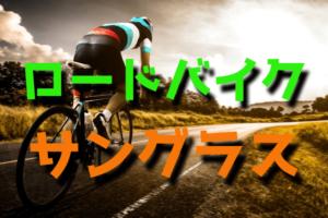 ロードバイクに必要なサングラス・アイウエアの選び方・おすすめ