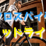 クロスバイク用ヘッドライトの選び方とおすすめ