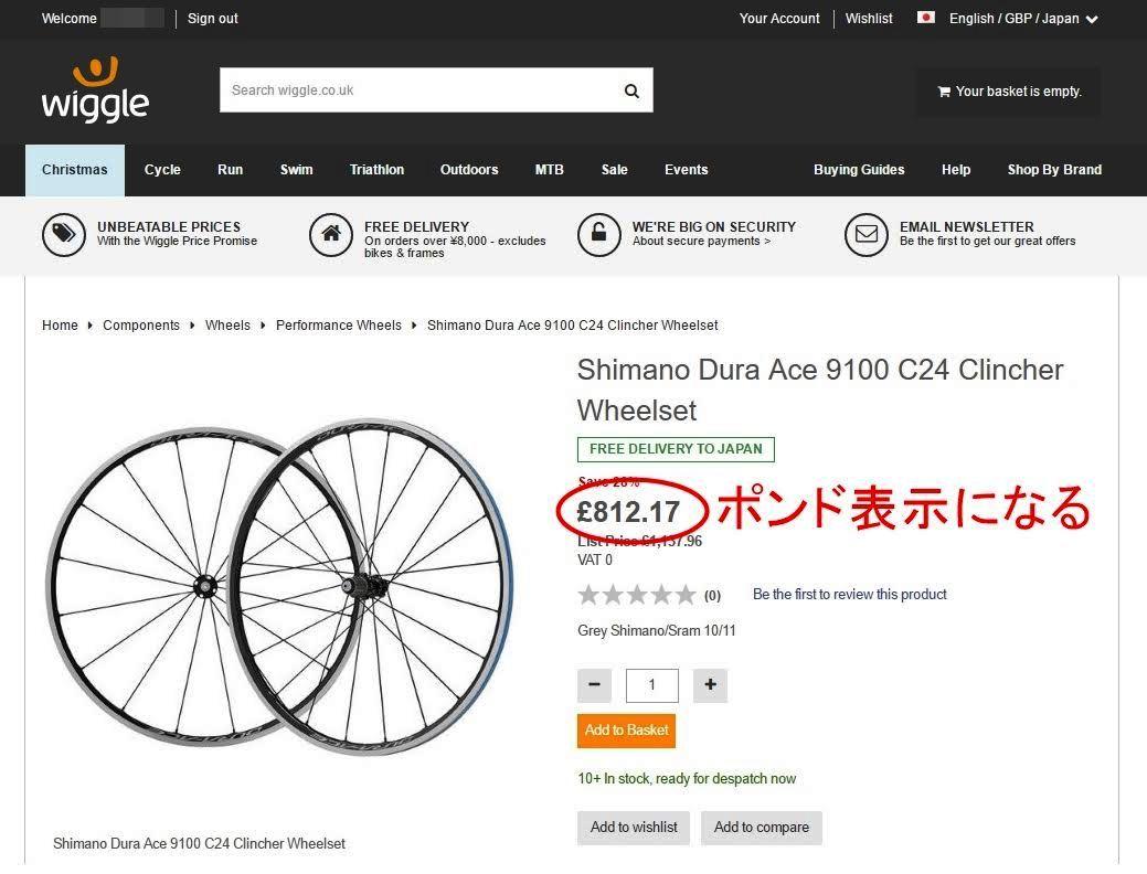 Wiggleで円建て/ポンド建てどちらがお得なのか【日本語化・自転車】