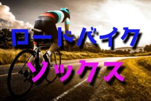 ロードバイク用ソックスの選び方・おすすめ【靴下】