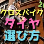 クロスバイクのタイヤの選び方【パンクしにくい・おすすめ・2017】