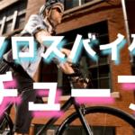 クロスバイクにおすすめなチューブの選び方【パンクしにくい・2017】