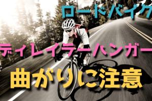 ロードバイク初心者はディレイラーハンガーの曲がりに注意【交換】