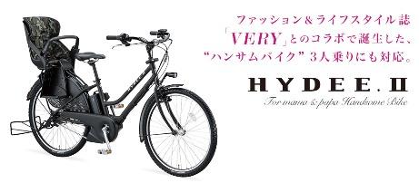 電動アシスト自転車をメーカーで選ぶ【子供乗せ自転車】