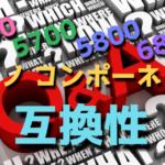 シマノ コンポーネントの互換性について【4600・5700・5800・6800】