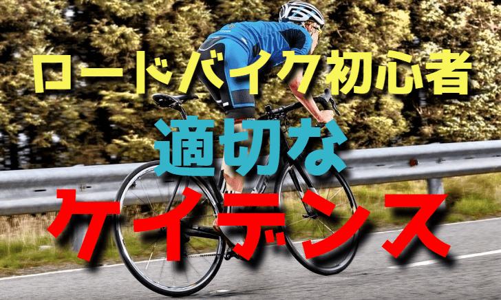 ロードバイク初心者の適性ケイデンスは90でいいのか