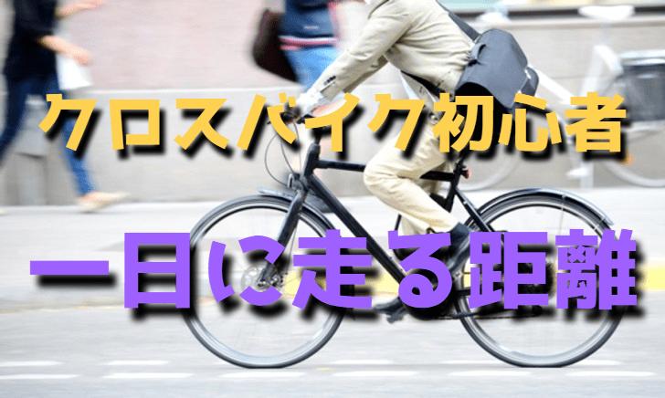 クロスバイク初心者が一日に走る距離は何キロが最適なのか