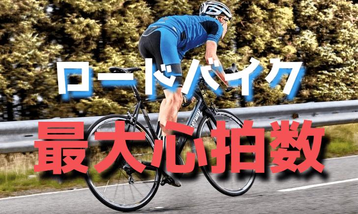 ロードバイクのトレーニングに必要な最大心拍数の測り方・求め方