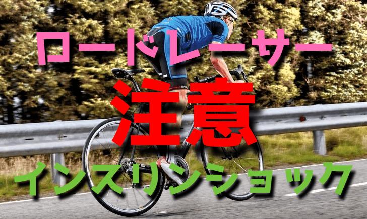 サイクリング前の糖分摂取は逆効果・インスリンショックに注意