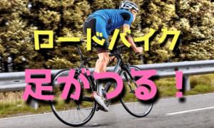 ヒルクライムやロングランでの足つりの原因と対策【ロードバイク】