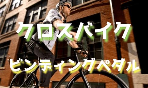 クロスバイクにビンディングペダルは必要?メリット・デメリット・おすすめ