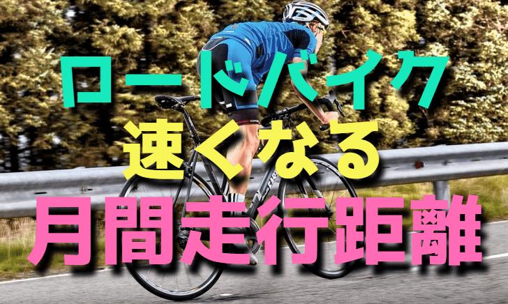 ロードバイクが速くなる月間走行距離【トレーニング・練習】