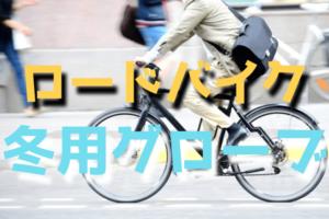 ロードバイクの冬用グローブの選び方・おすすめ