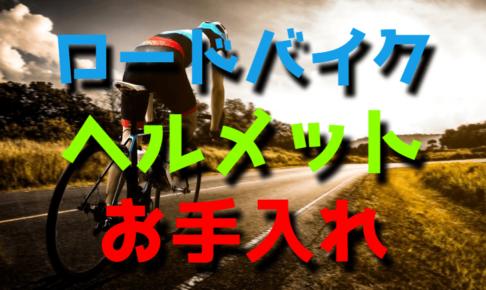 ロードバイク用ヘルメットのお手入れ方法