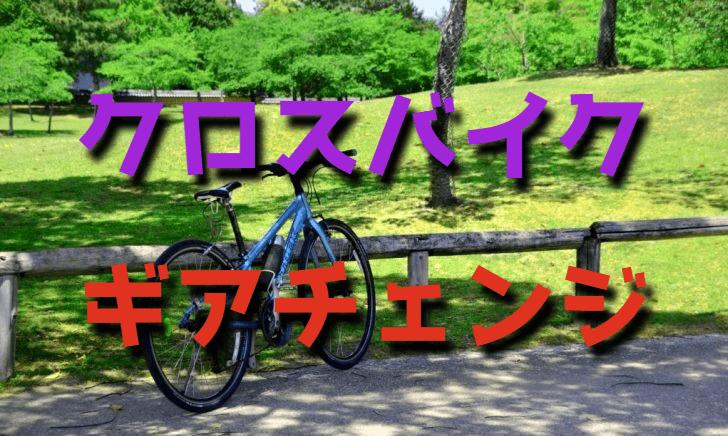 クロスバイクのギアチェンジの仕方・やり方