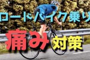 ロードバイク乗りが悩む痛みの原因や対処・対策