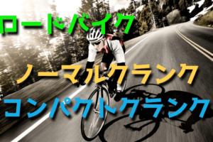 ロードバイクのノーマル・コンパクトクランクの違い【効率】