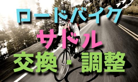 ロードバイクのサドルの交換・調整方法