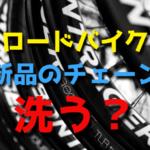 ロードバイクの新品のチェーンは洗浄するべきか【グリス・SILTEC】